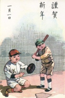 227 Japanese Baseball Children Trade Card