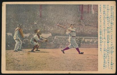 Babe Ruth 1929 Shonen Club Postcard