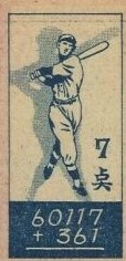 Ted Williams JCM44 Menko