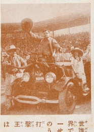 1929-1930 King Magazine.jpg